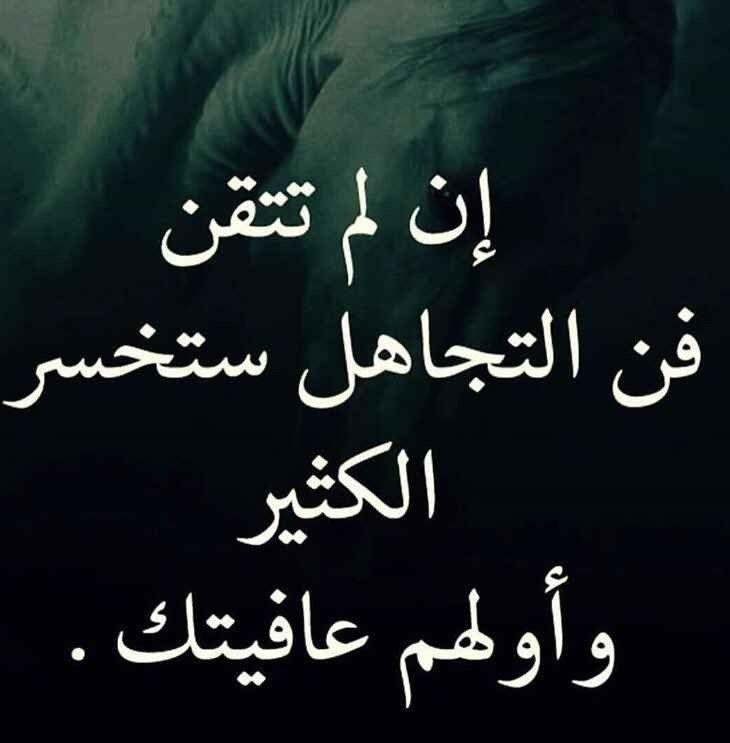 أقوال مأثورة عن التغافل .. التغافل من شيم الكرام ……………………..