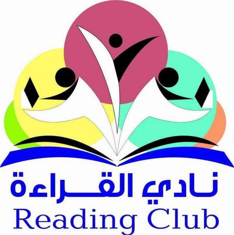 افكار لنادي القراءة …. تعرف علي افكار نادي القراءه واهدافه واهميته l مرنحل