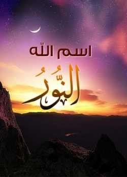 معنى اسم الله النور .. تعرف على اسم الله النور ومعانيه واراء الفقهاء فيه وأثرالايمان به على المسلم