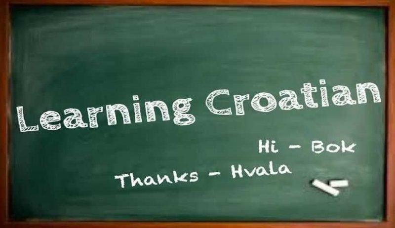 طريقة تعلم اللغة الكرواتية… أحد عشرة طريقة لعلم اللغة الكرواتية