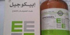 ابيكوجيل Epico Gel لعلاج الحموضة