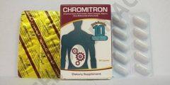 كروميترون Chromitron مكمل غذائي