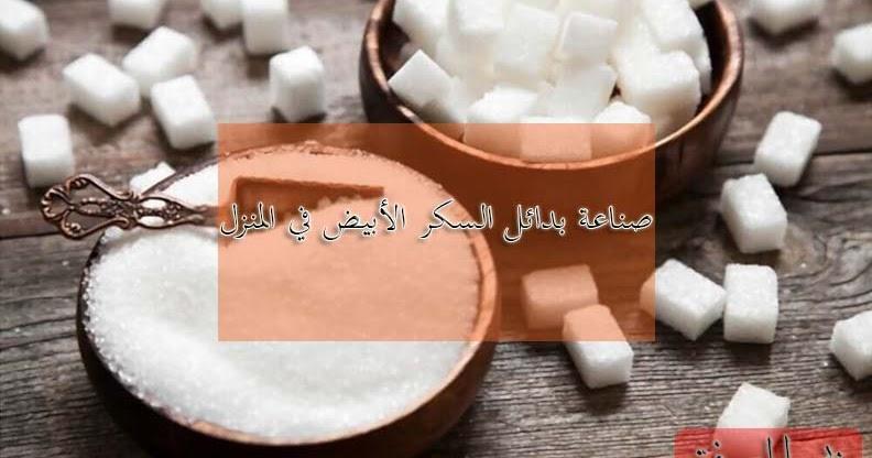 كيفية صناعة بدائل السكر الأبيض في المنزل