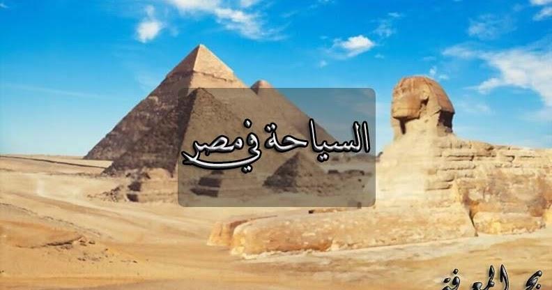 السياحة | أنواع السياحة في مصر : مقوماتها – أساليب تنشيطها