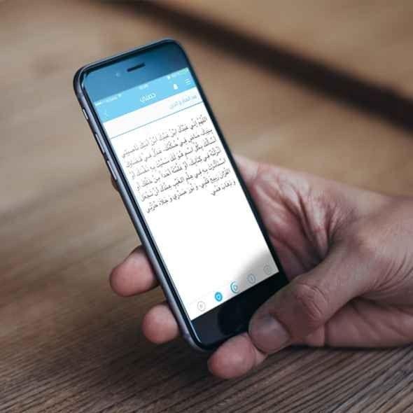 افضل تطبيق للاذكار للجوال .. اليك أكثر من تطبيق يمكنك الأستعانة بها لقراءة أذكارك.