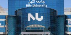 تعرف معنا حول جامعة النيل وتأسيسها