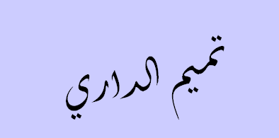 سيرة حياة تميم الداري قصة إسلامه ومواقف من حياته وورعه وسبب نزول آيات من سورة المائدة موقع معلومات