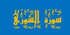 مقاصد سورة الشورى