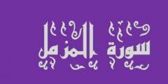 مقاصد سورة المزمل