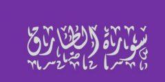 مقاصد سورة الطارق