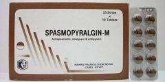 سبازموبير الجين Spasmopyralgin لعلاج التقلصات