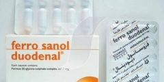 علاج – فورسانول ديودينال Ferro Safol duodenal لمن يعانون نقص الحديد
