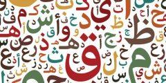 افضل 5 مدونات تعليم اللغة العربية