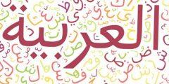 افضل 5 تطبيقات تعليم اللغة العربية