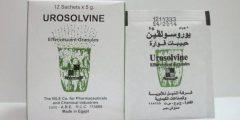 يوروسولفين Urosolvine فوار لعلاج النقرس