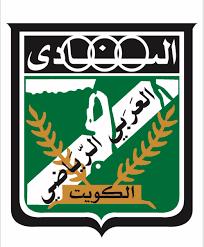 معلومات عن النادي العربي الكويتي…… تعرف على نادي العروبة وتاريخه l  بحر المعرفة
