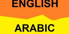 الاختلاف بين اللغة العربية والانجليزية