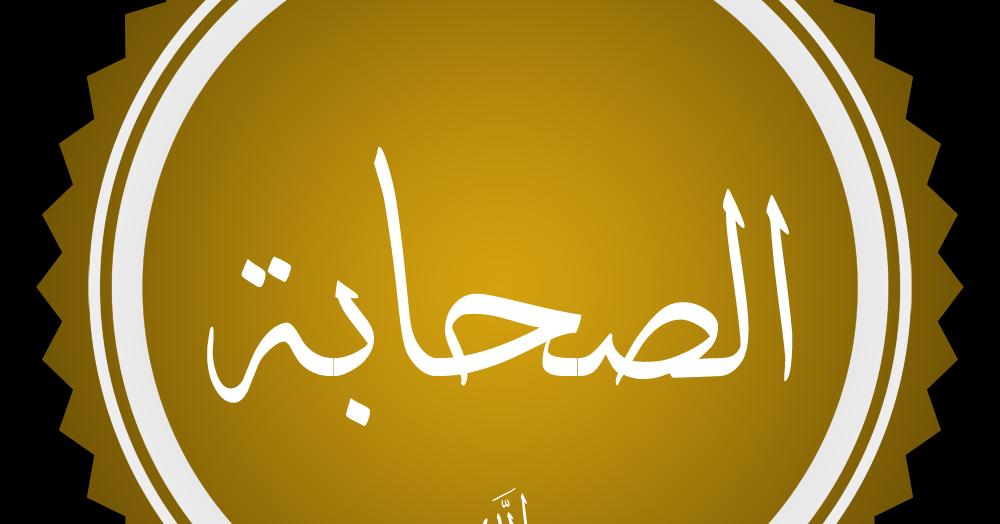 قصص مزاح الصحابة…أجمل وأمتع القصص عن مزاح صحابة رسول الله| بحر المعرفة
