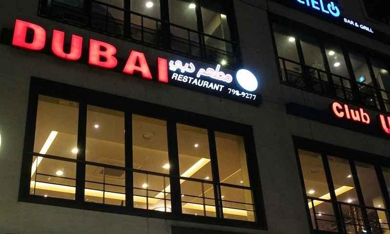 المطاعم العربية في سيئول -كوريا الجنوبية